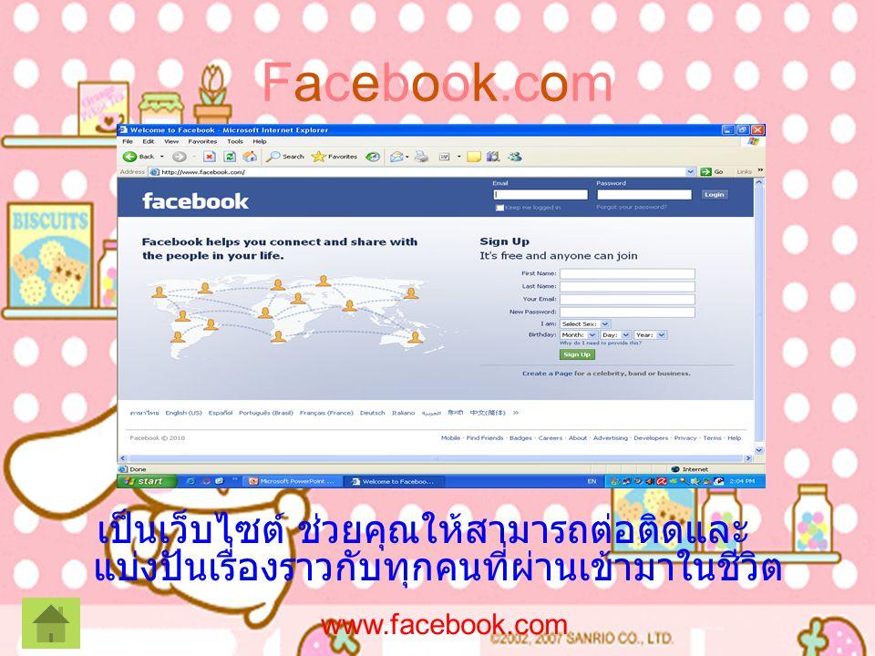 Facebook.com เป็นเว็บไซต์ ช่วยคุณให้สามารถต่อติดและ แบ่งปันเรื่องราวกับทุกคนที่ผ่านเข้ามาในชีวิต www.facebook.com