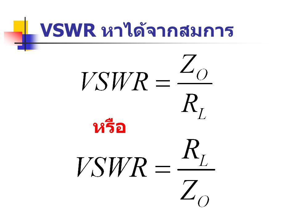 VSWR หาได้จากสมการ หรือ