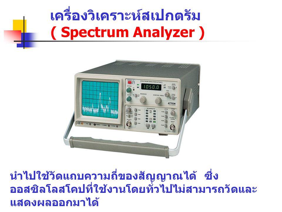 เครื่องวิเคราะห์สเปกตรัม ( Spectrum Analyzer ) นำไปใช้วัดแถบความถี่ของสัญญาณได้ ซึ่ง ออสซิลโลสโคปที่ใช้งานโดยทั่วไปไม่สามารถวัดและ แสดงผลออกมาได้