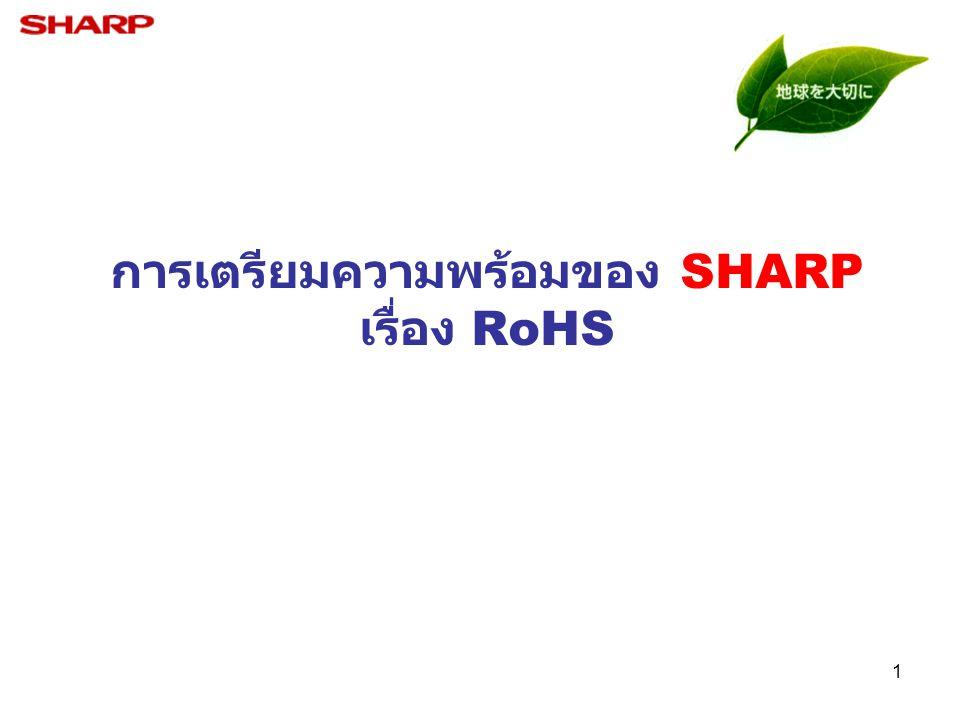 1 การเตรียมความพร้อมของ SHARP เรื่อง RoHS