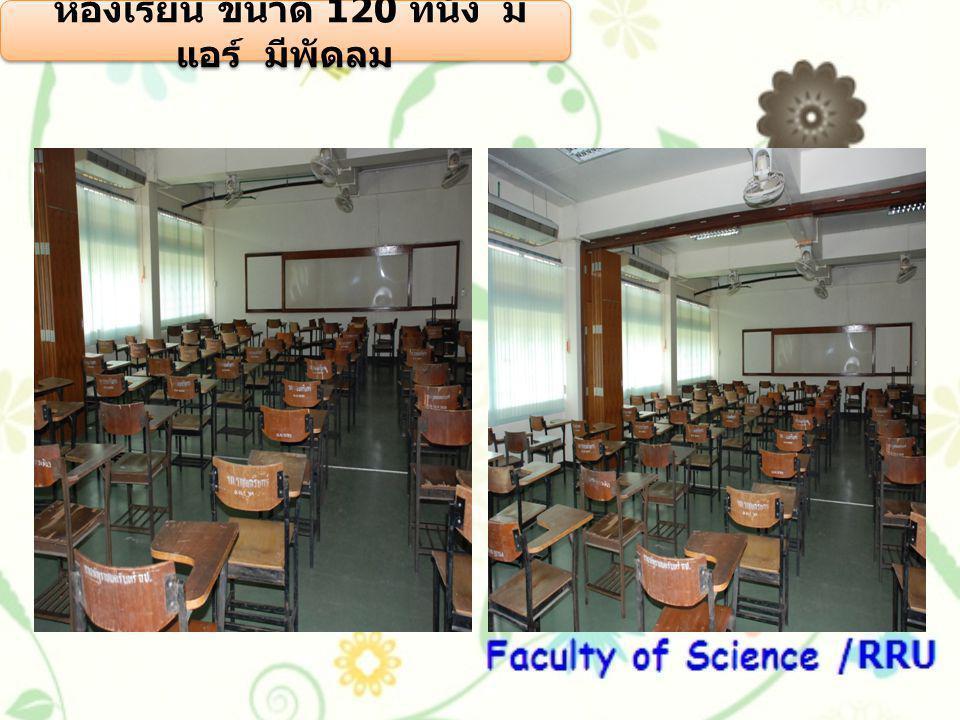 ห้องเรียน ขนาด 120 ที่นั่ง มี แอร์ มีพัดลม