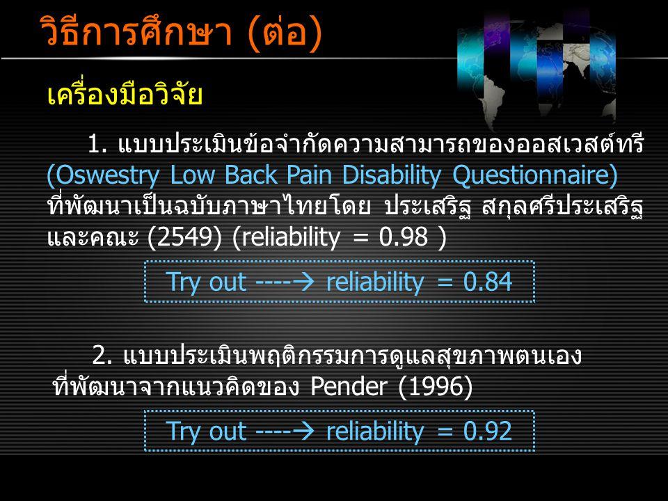 LOGO www.themegallery.com วิธีการศึกษา (ต่อ) เครื่องมือวิจัย 1. แบบประเมินข้อจำกัดความสามารถของออสเวสต์ทรี (Oswestry Low Back Pain Disability Question