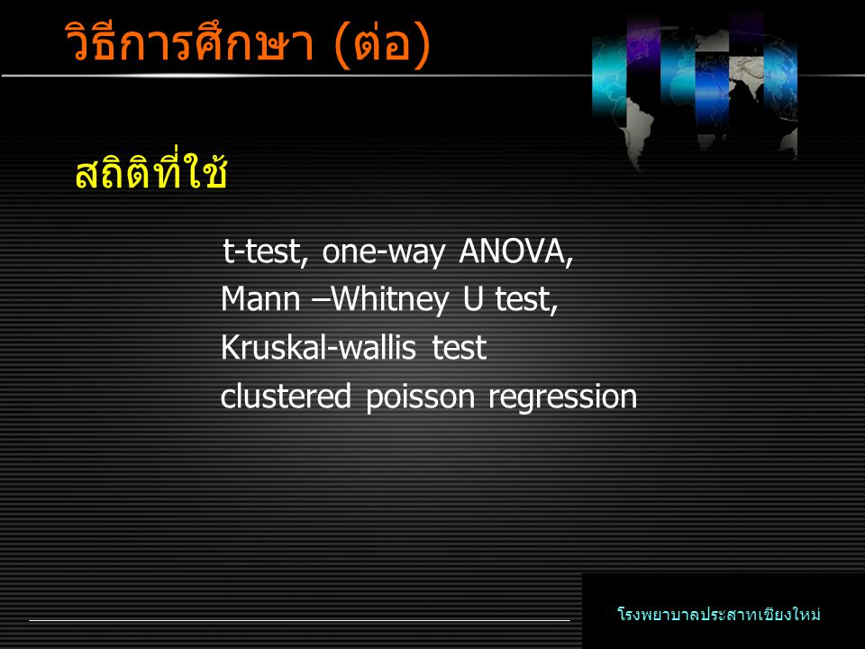 LOGO www.themegallery.com สถิติที่ใช้ t-test, one-way ANOVA, Mann –Whitney U test, Kruskal-wallis test clustered poisson regression 2 โรงพยาบาลประสาทเ