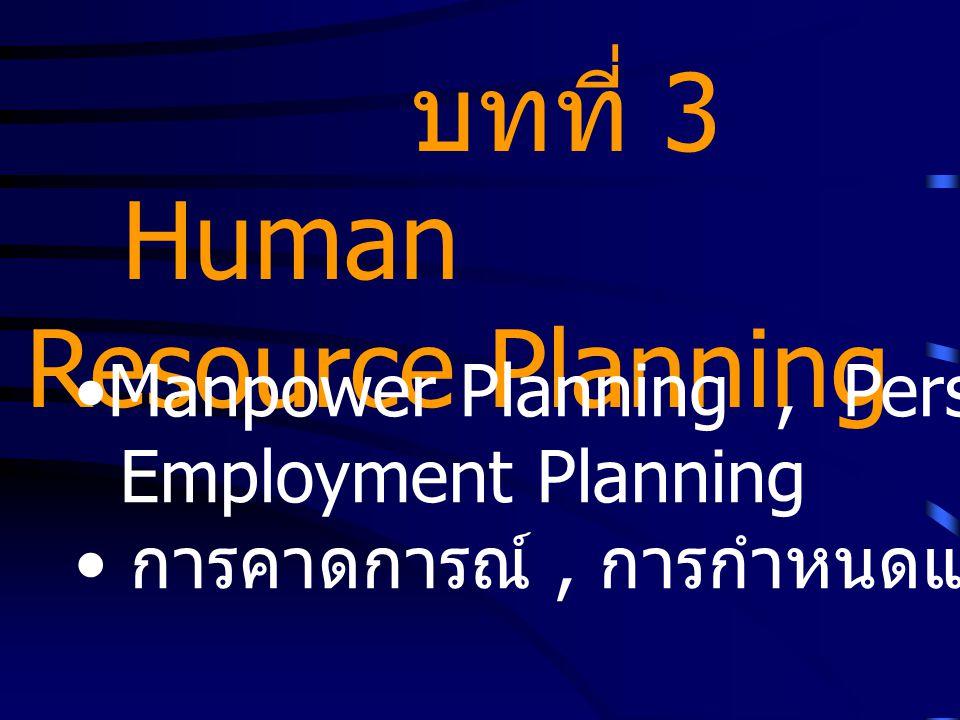 บทที่ 3 Human Resource Planning Manpower Planning, Personal Planning, Employment Planning การคาดการณ์, การกำหนดแผนไปปฏิบัติ