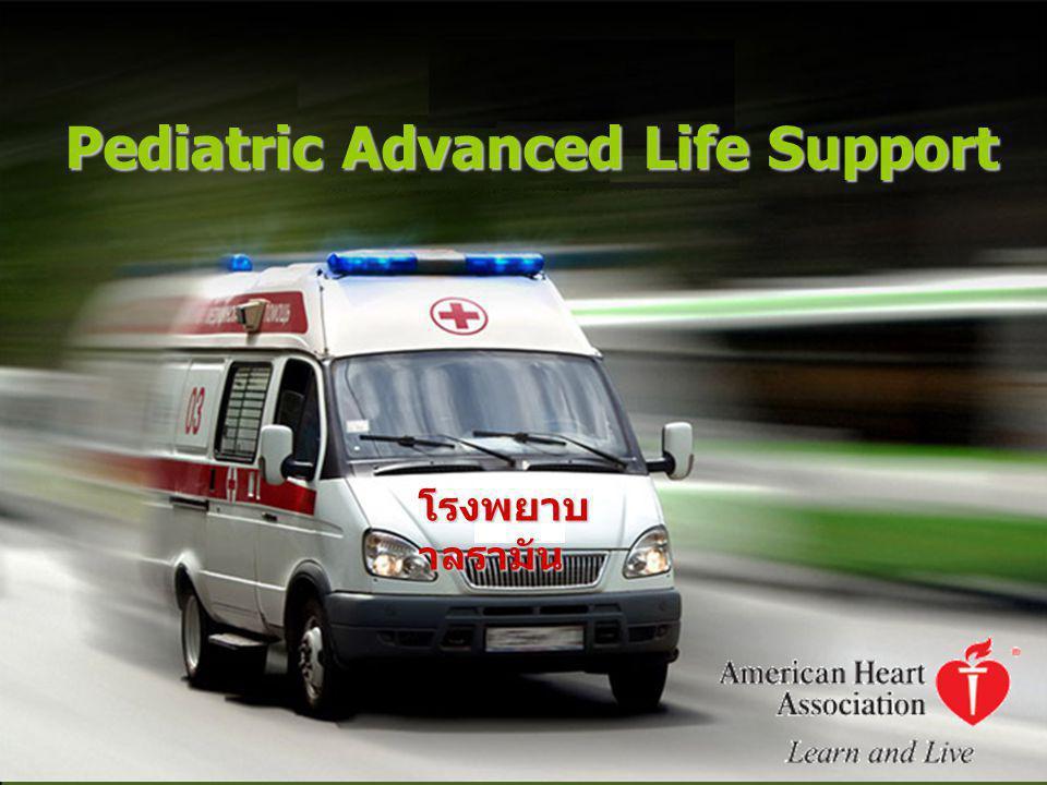 Pediatric Advanced Life Support โรงพยาบ าลรามัน
