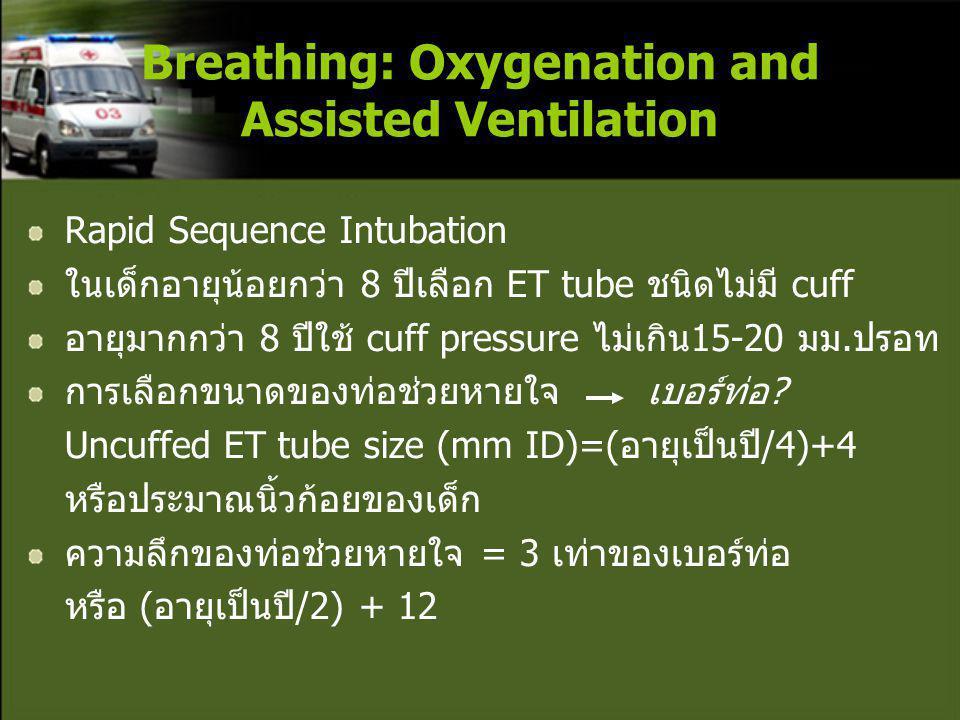 Rapid Sequence Intubation ในเด็กอายุน้อยกว่า 8 ปีเลือก ET tube ชนิดไม่มี cuff อายุมากกว่า 8 ปีใช้ cuff pressure ไม่เกิน15-20 มม.ปรอท การเลือกขนาดของท่อช่วยหายใจ เบอร์ท่อ.