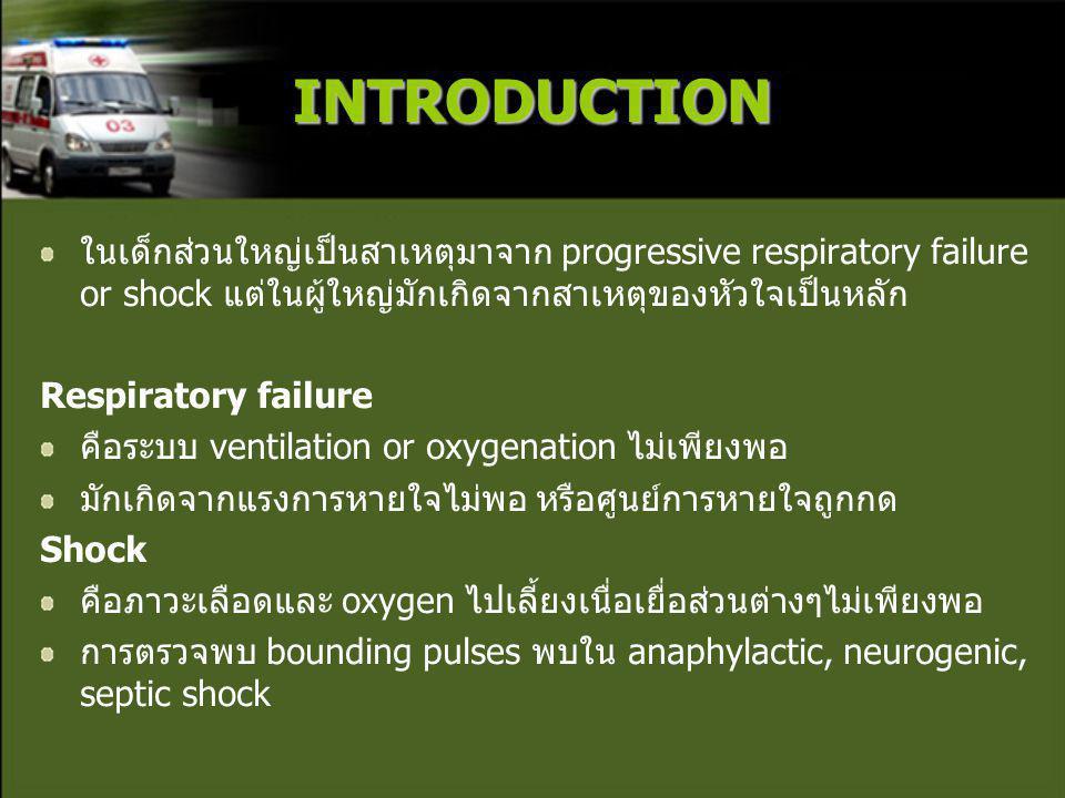 INTRODUCTION ในเด็กส่วนใหญ่เป็นสาเหตุมาจาก progressive respiratory failure or shock แต่ในผู้ใหญ่มักเกิดจากสาเหตุของหัวใจเป็นหลัก Respiratory failure ค
