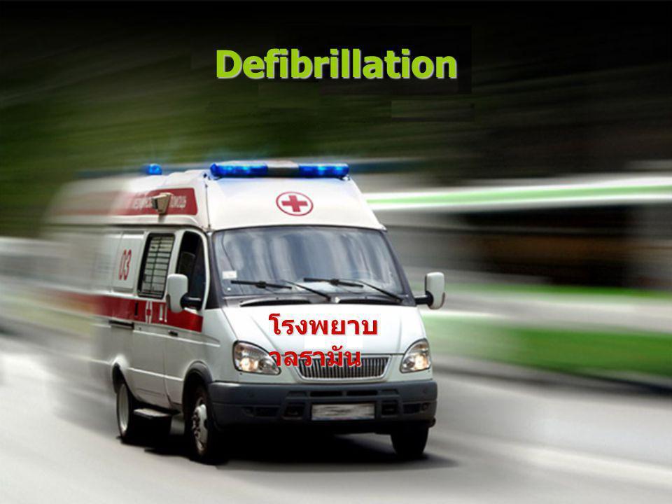 Defibrillation โรงพยาบ าลรามัน