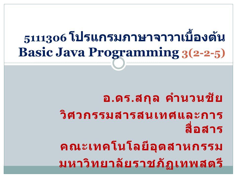 ตัวอย่างโปรแกรม public class MyApp { public static void main(String[] args) { System.out.printf( Inf and Comm Engineering.%n ); System.out.printf( Faculty of Industrain Technology.%n ); System.out.printf( Thepsatri Rajabhat University.%n ); } เราสามารถต่อข้อความเข้าด้วยกันโดยใช้ เครื่องหมาย + System.out.printf( สวัสดี + ชาววิศวกรรม %n ); จะให้ผลลัพธ์เหมือนกับ System.out.printf( สวัสดีชาววิศวกรรม %n );