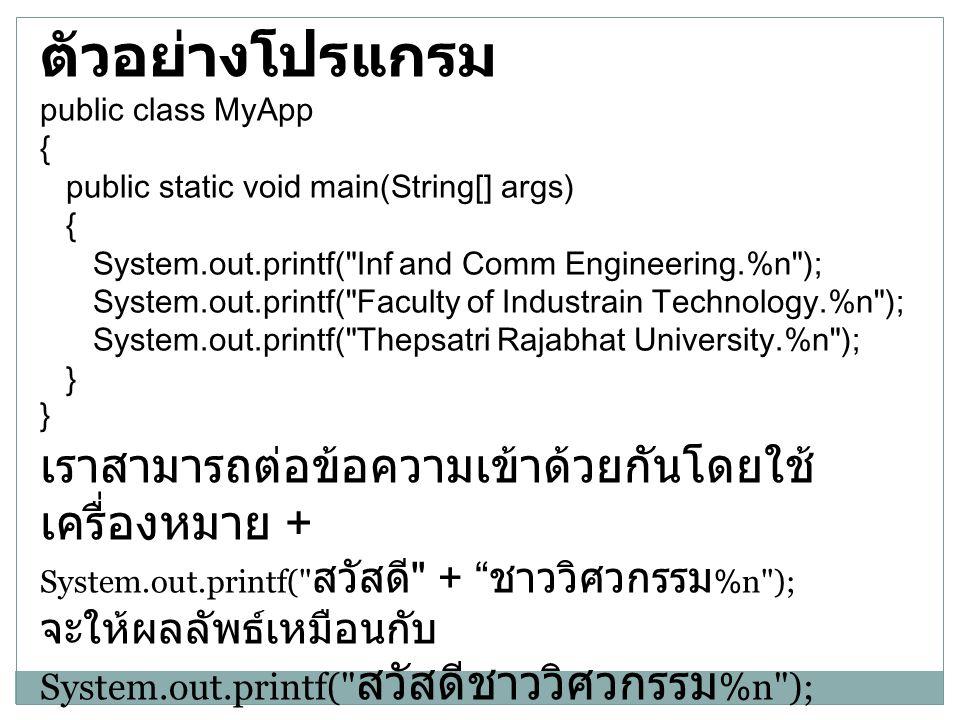 ตัวอย่างโปรแกรม public class MyApp { public static void main(String[] args) { System.out.printf(