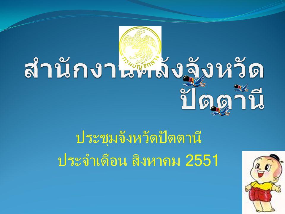 ประชุมจังหวัดปัตตานี ประจำเดือน สิงหาคม 2551