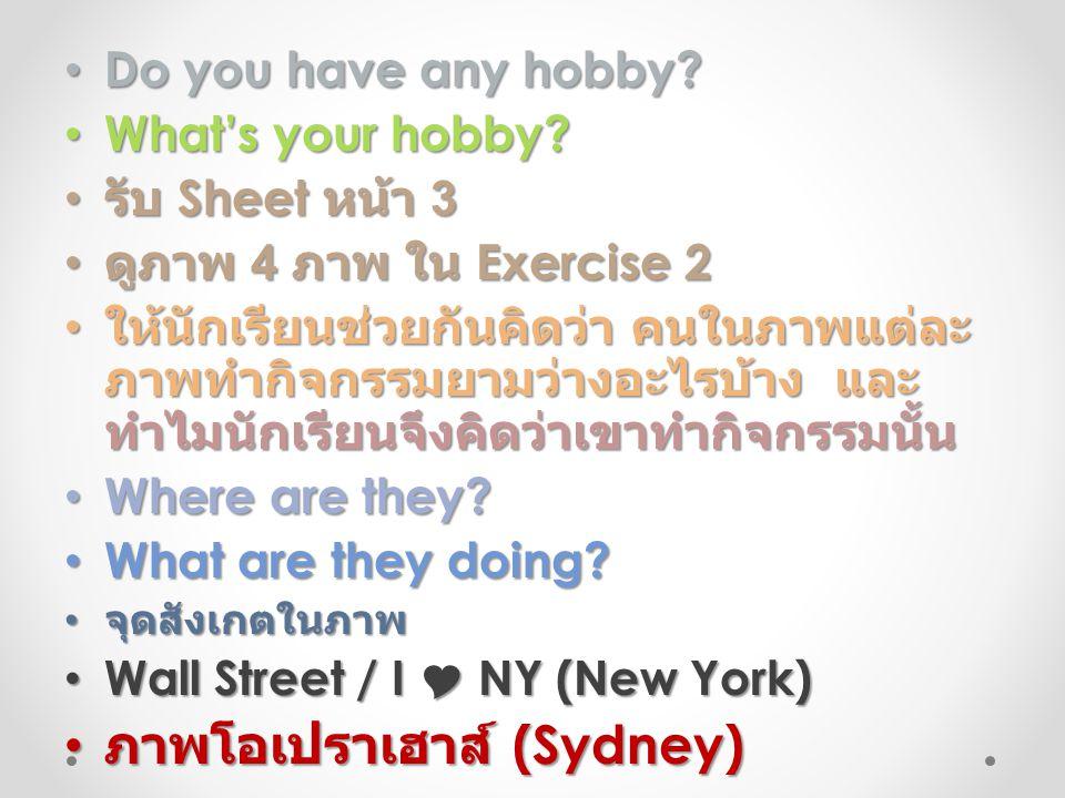 Do you have any hobby? Do you have any hobby? What's your hobby? What's your hobby? รับ Sheet หน้า 3 รับ Sheet หน้า 3 ดูภาพ 4 ภาพ ใน Exercise 2 ดูภาพ
