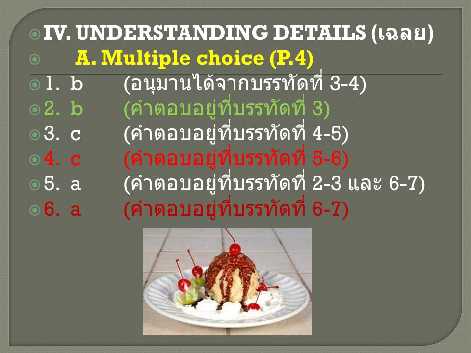  IV.UNDERSTANDING DETAILS ( เฉลย )  A.Multiple choice (P.4)  1.