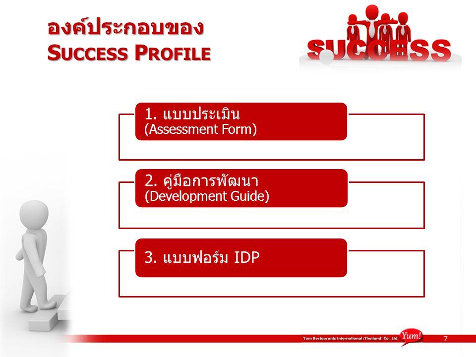 องค์ประกอบของ S UCCESS P ROFILE 7 1. แบบประเมิน (Assessment Form) 2. คู่มือการพัฒนา (Development Guide) 3. แบบฟอร์ม IDP