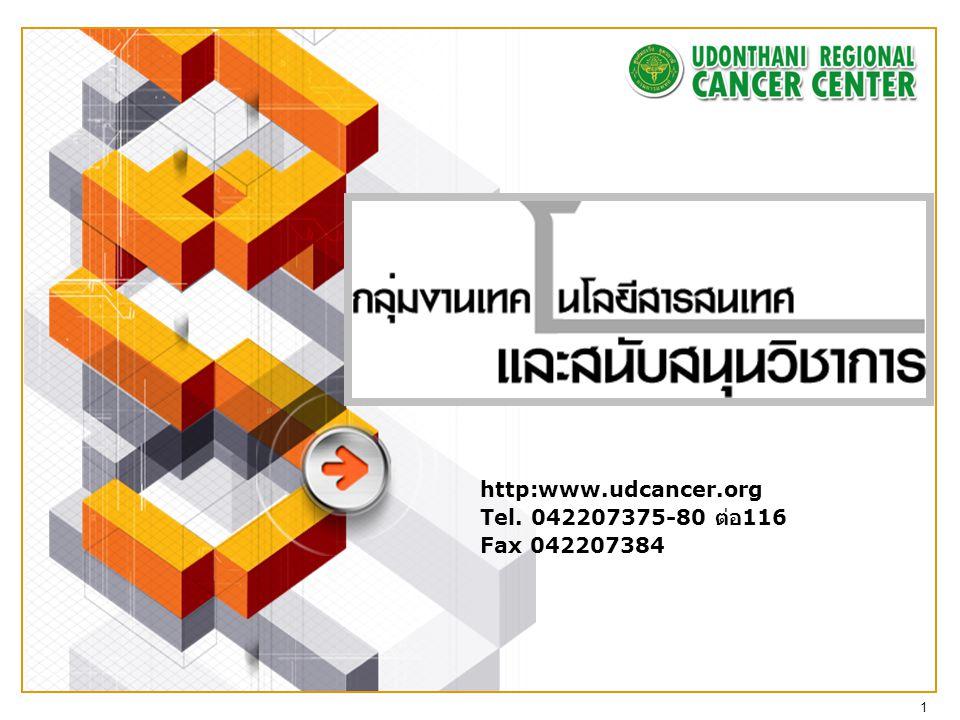 LOGO 1 http:www.udcancer.org Tel. 042207375-80 ต่อ 116 Fax 042207384
