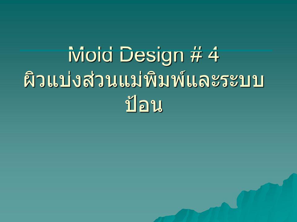 Mold Design # 4 ผิวแบ่งส่วนแม่พิมพ์และระบบ ป้อน
