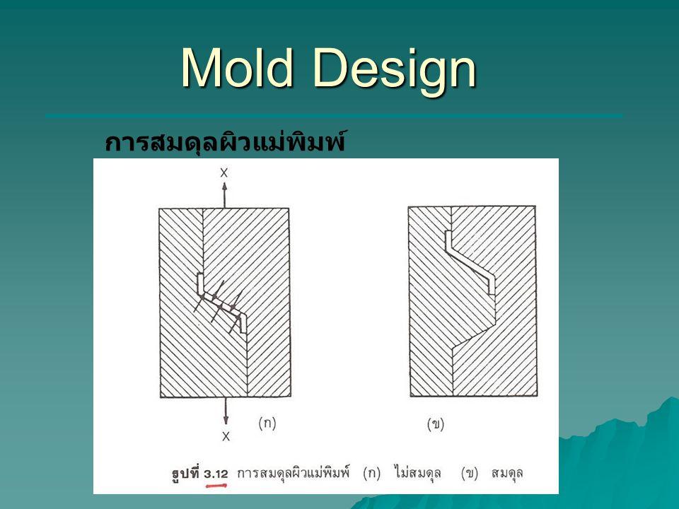 Mold Design การสมดุลผิวแม่พิมพ์