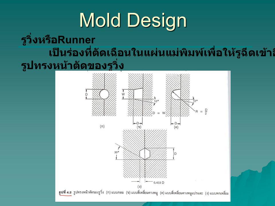 Mold Design รูวิ่งหรือ Runner เป็นร่องที่ตัดเฉือนในแผ่นแม่พิมพ์เพื่อให้รูฉีดเข้าอิมเพรสชั่น รูปทรงหน้าตัดของรูวิ่ง