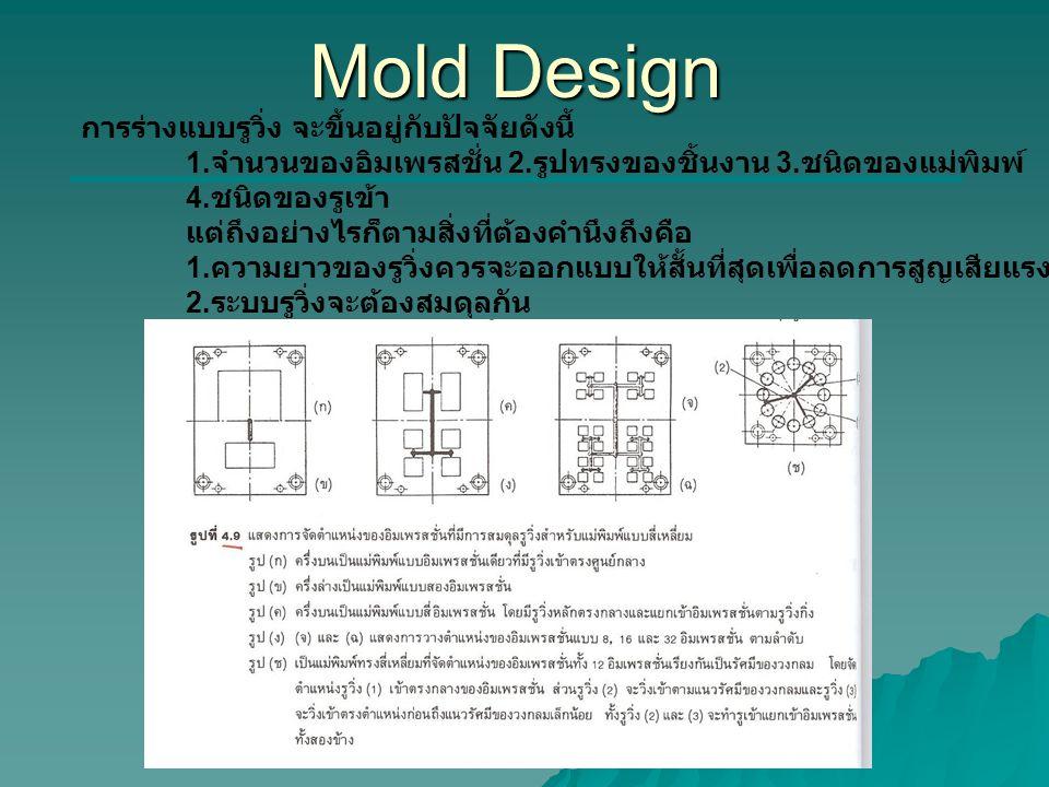Mold Design การร่างแบบรูวิ่ง จะขึ้นอยู่กับปัจจัยดังนี้ 1. จำนวนของอิมเพรสชั่น 2. รูปทรงของชิ้นงาน 3. ชนิดของแม่พิมพ์ 4. ชนิดของรูเข้า แต่ถึงอย่างไรก็ต