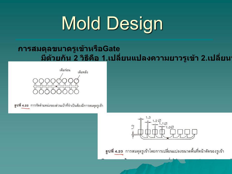 Mold Design การสมดุลขนาดรูเข้าหรือ Gate มีด้วยกัน 2 วิธีคือ 1. เปลี่ยนแปลงความยาวรูเข้า 2. เปลี่ยนพื้นที่หน้าตัดรูเข้า