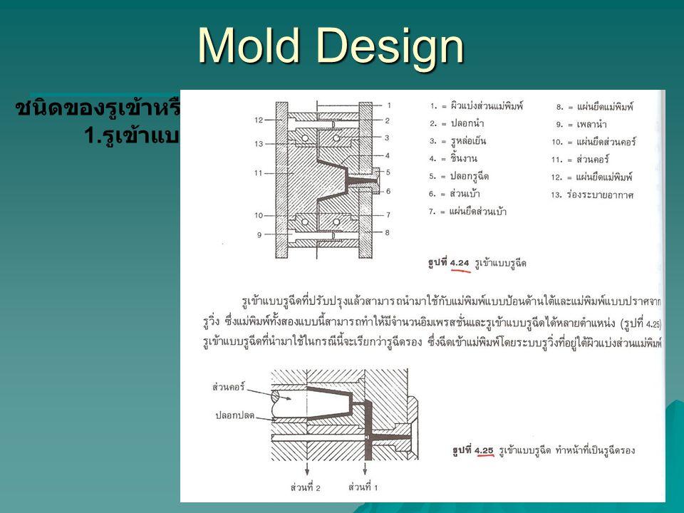 Mold Design ชนิดของรูเข้าหรือ Gate 1. รูเข้าแบบรูฉีด