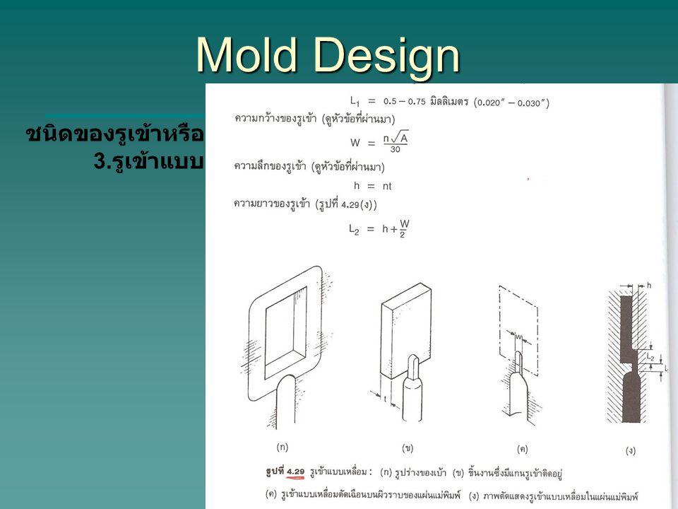 Mold Design ชนิดของรูเข้าหรือ Gate 3. รูเข้าแบบเหลื่อม