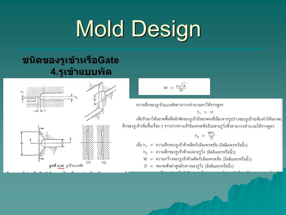 Mold Design ชนิดของรูเข้าหรือ Gate 4. รูเข้าแบบพัด