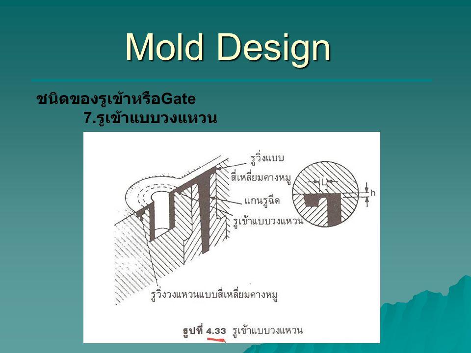 Mold Design ชนิดของรูเข้าหรือ Gate 7. รูเข้าแบบวงแหวน