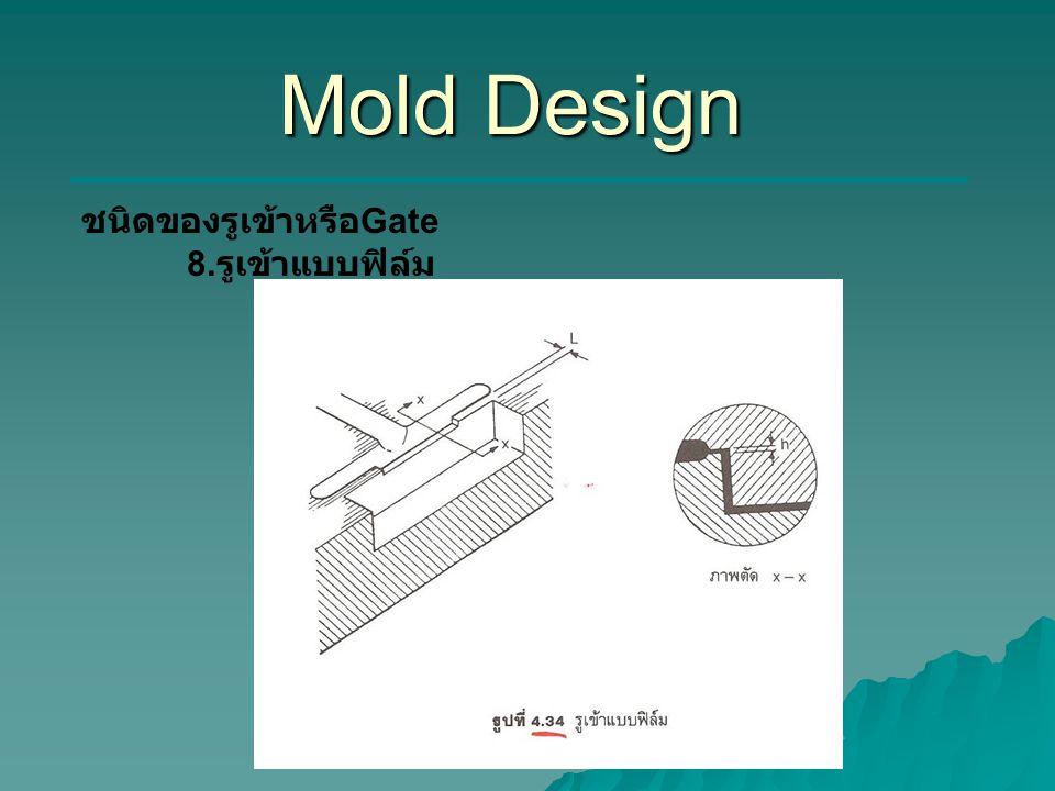 Mold Design ชนิดของรูเข้าหรือ Gate 8. รูเข้าแบบฟิล์ม