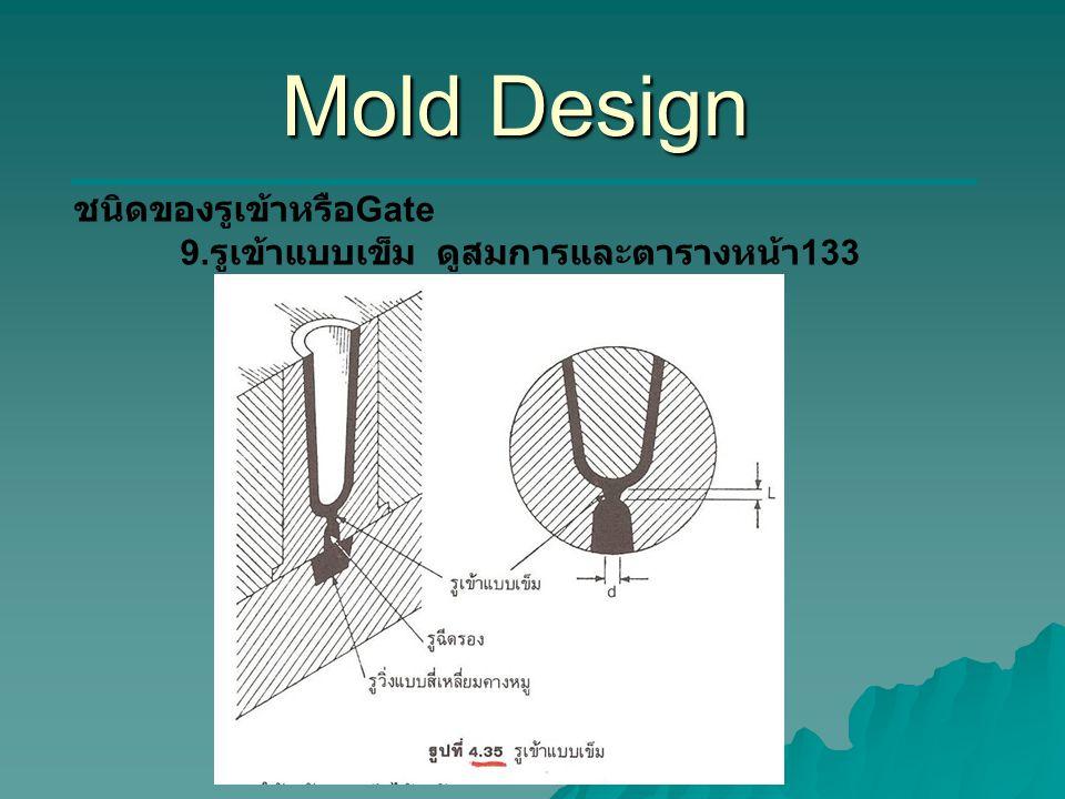 Mold Design ชนิดของรูเข้าหรือ Gate 9. รูเข้าแบบเข็ม ดูสมการและตารางหน้า 133