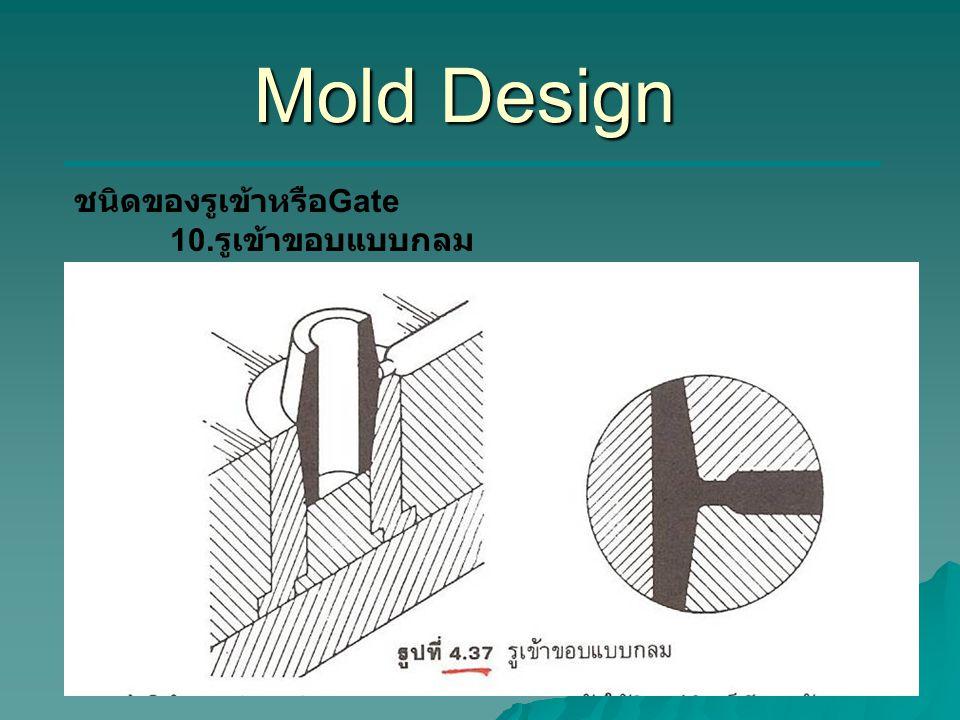 Mold Design ชนิดของรูเข้าหรือ Gate 10. รูเข้าขอบแบบกลม