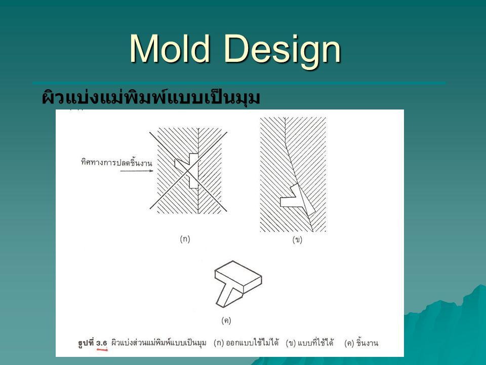 Mold Design ผิวแบ่งแม่พิมพ์แบบเป็นมุม