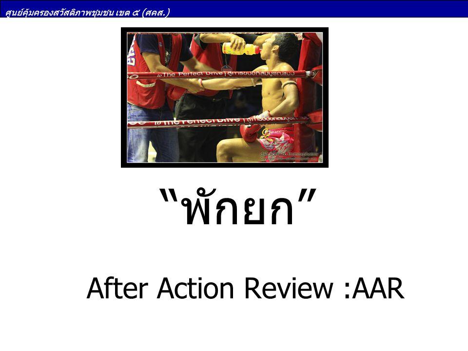 """ศูนย์คุ้มครองสวัสดิภาพชุมชน เขต ๕ (ศคส.) After Action Review :AAR """"พักยก"""""""