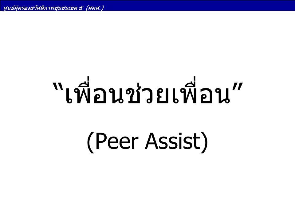 """ศูนย์คุ้ครองสวัสดิภาพชุมชนเขต ๕ (ศคส.) """"เพื่อนช่วยเพื่อน"""" (Peer Assist)"""