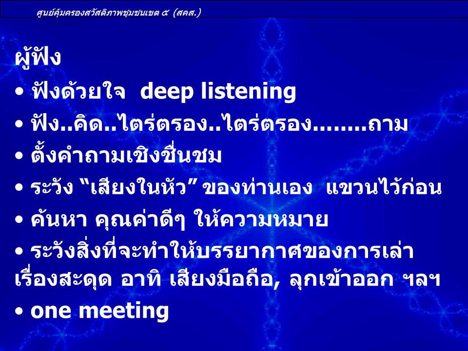 """ศูนย์คุ้มครองสวัสดิภาพชุมชนเขต ๕ (สคส.) ผู้ฟัง ฟังด้วยใจ deep listening ฟัง..คิด..ไตร่ตรอง..ไตร่ตรอง........ถาม ตั้งคำถามเชิงชื่นชม ระวัง """"เสียงในหัว"""""""