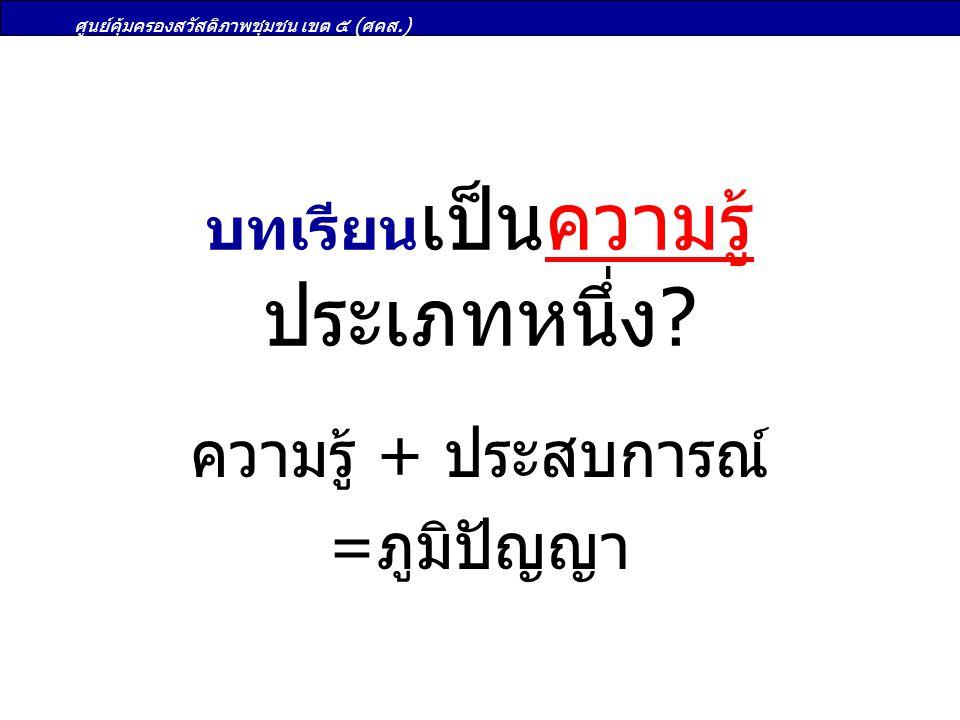 ตัวอย่าง โครงการ เด็กไทยไม่กินหวาน ( ราชบุรี ) วิสัยทัศน์ (Vision) เด็กราชบุรีทุกคนได้รับการเลี้ยงดูที่ถูกต้องตาม หลักโภชนาการตั้งแต่แรกเกิดจนถึง ๑๒ ปี อยู่ ในสภาพแวดล้อมที่เอื้อต่อการไม่กินหวาน ได้รับการพัฒนาสมรรถนะจนสามารถเลือก บริโภค อาหาร ขนม และเครื่องดื่มที่มีปริมาณ น้ำตาลที่พอเหมาะนำสู่สุขภาวะที่ดี พันธกิจ (Mission) ๑.