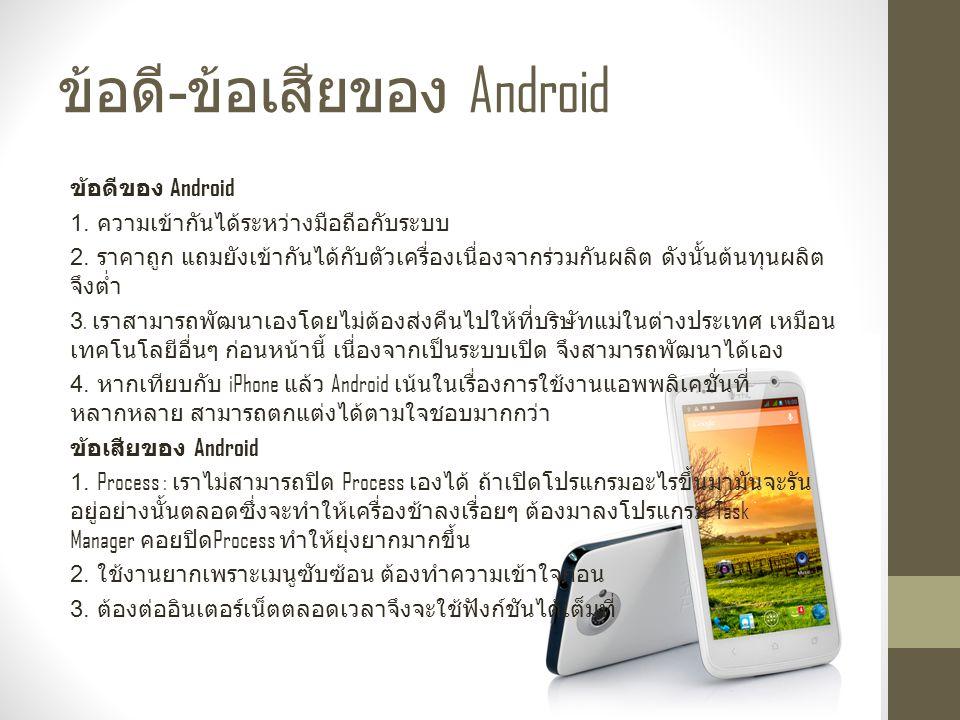 ข้อดี - ข้อเสียของ Android ข้อดีของ Android 1.ความเข้ากันได้ระหว่างมือถือกับระบบ 2.