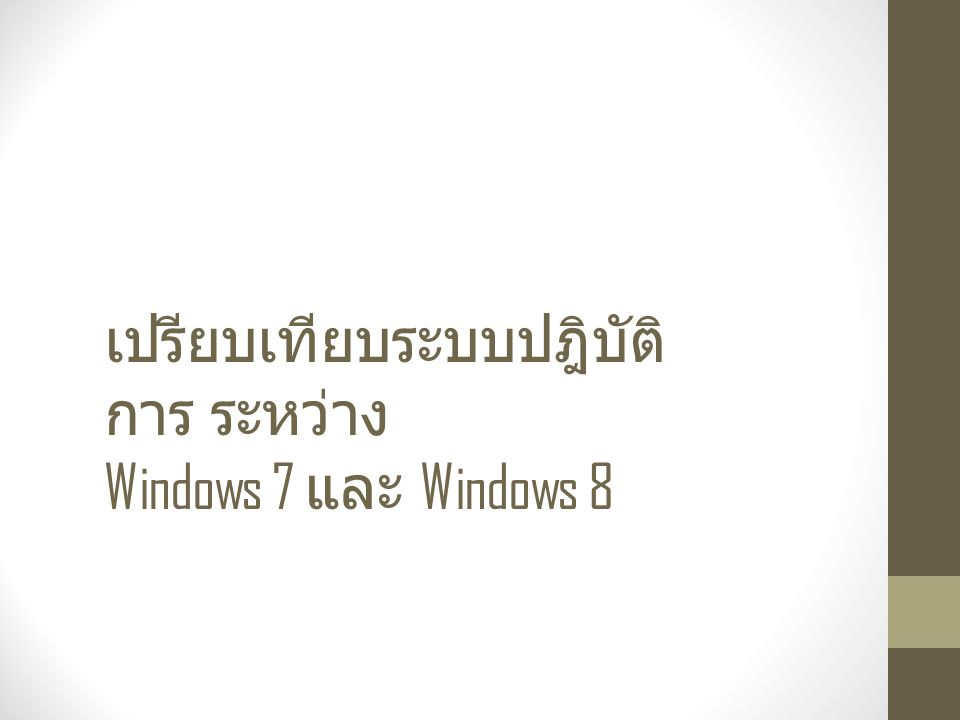 ข้อดีของ Windows 7 1.บูตเข้าสู่ระบบความเร็วสูง และ shutdown ได้รวดเร็ว 2.