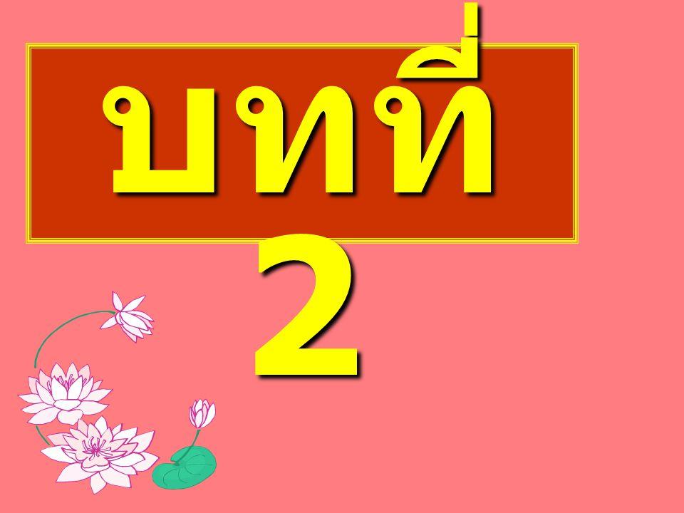 3105 - 2008 ระบบโทรคมนาคม ผู้สอน อ.