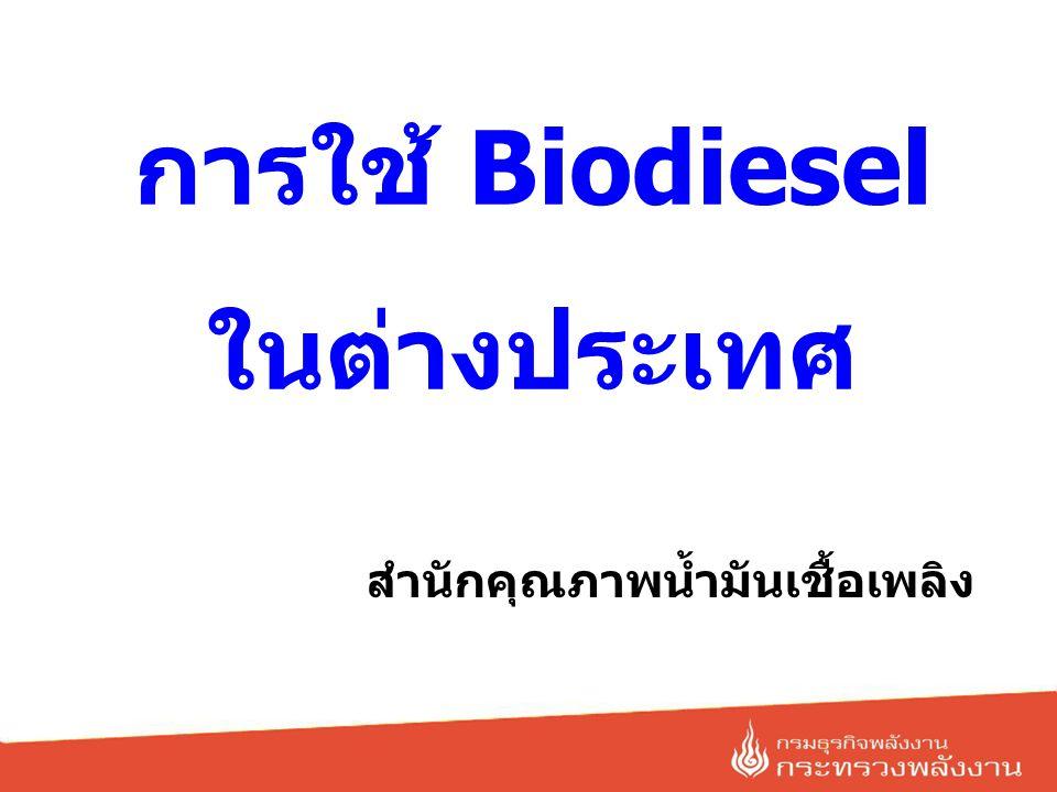 การใช้ Biodiesel ในต่างประเทศ สำนักคุณภาพน้ำมันเชื้อเพลิง