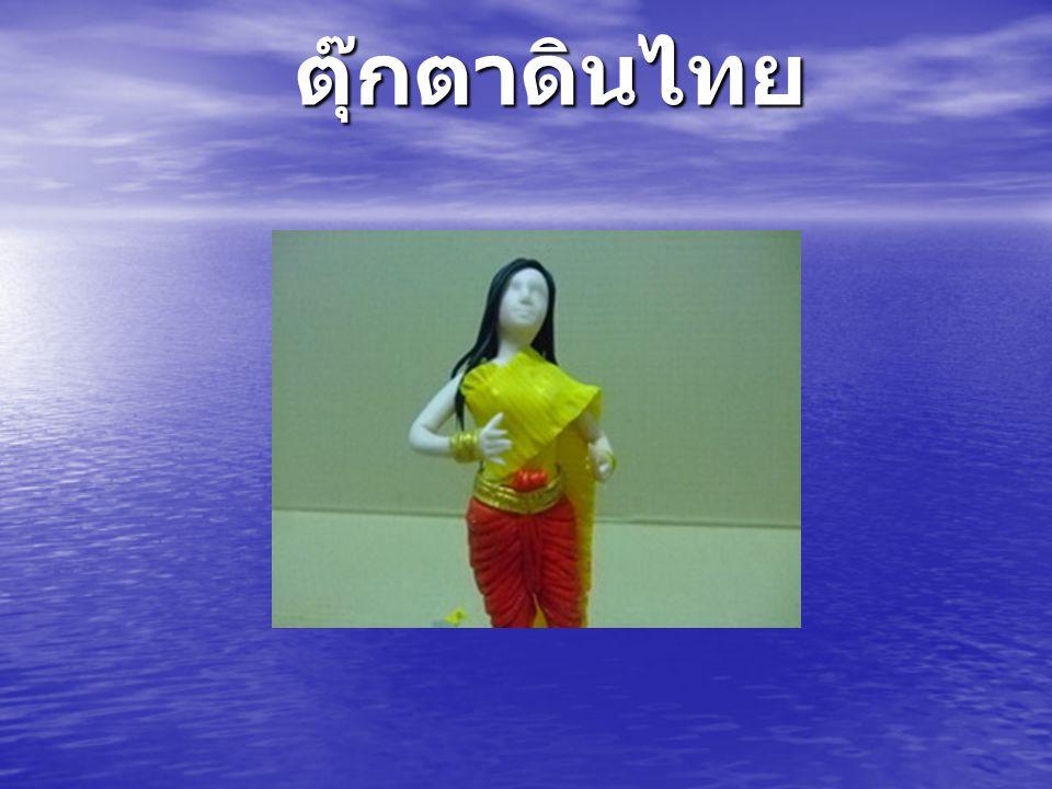 ตุ๊กตาดินไทย