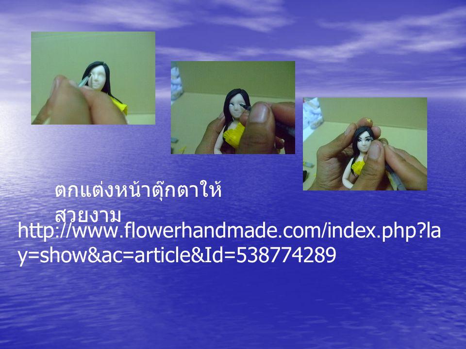 ตกแต่งหน้าตุ๊กตาให้ สวยงาม http://www.flowerhandmade.com/index.php?la y=show&ac=article&Id=538774289