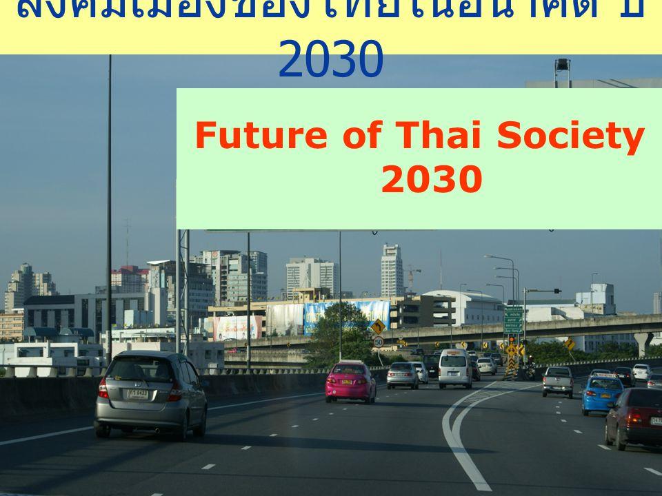 สังคมเมืองของไทยในอนาคต ปี 2030 Future of Thai Society 2030