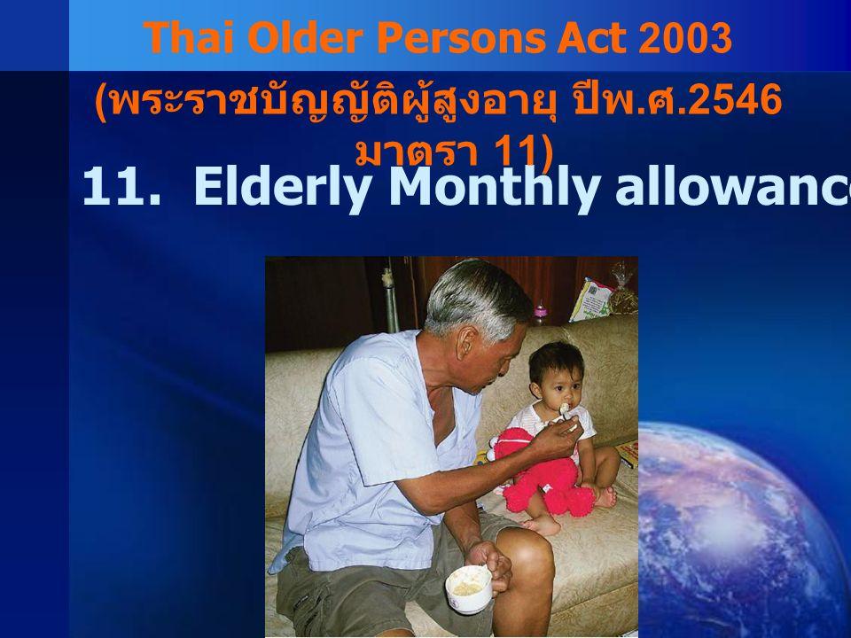 11. Elderly Monthly allowance Thai Older Persons Act 2003 ( พระราชบัญญัติผู้สูงอายุ ปีพ. ศ.2546 มาตรา 11)