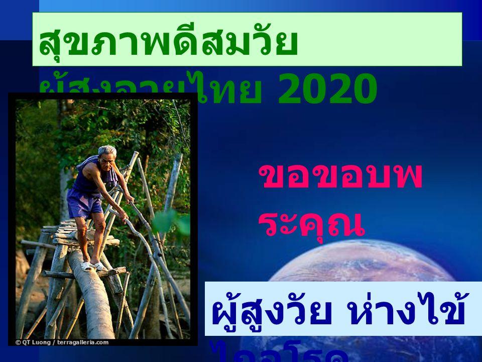 สุขภาพดีสมวัย ผู้สูงอายุไทย 2020 ผู้สูงวัย ห่างไข้ ไกลโรค ขอขอบพ ระคุณ