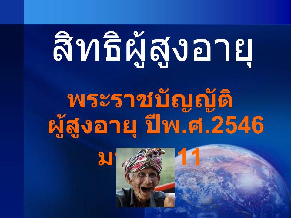 Thai Older Persons Act 2003 ( พระราชบัญญัติผู้สูงอายุ ปีพ.