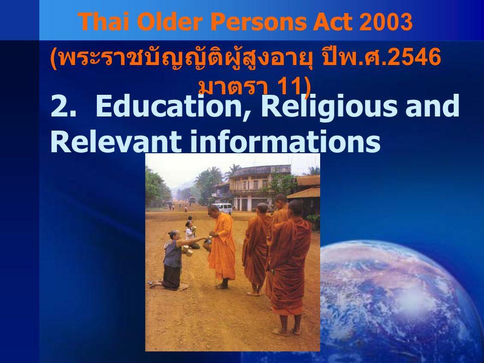 3.Job Promotion & Training Thai Older Persons Act 2003 ( พระราชบัญญัติผู้สูงอายุ ปีพ.