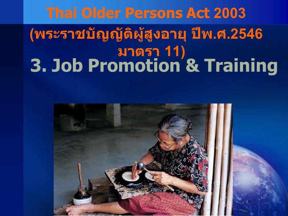 3. Job Promotion & Training Thai Older Persons Act 2003 ( พระราชบัญญัติผู้สูงอายุ ปีพ. ศ.2546 มาตรา 11)