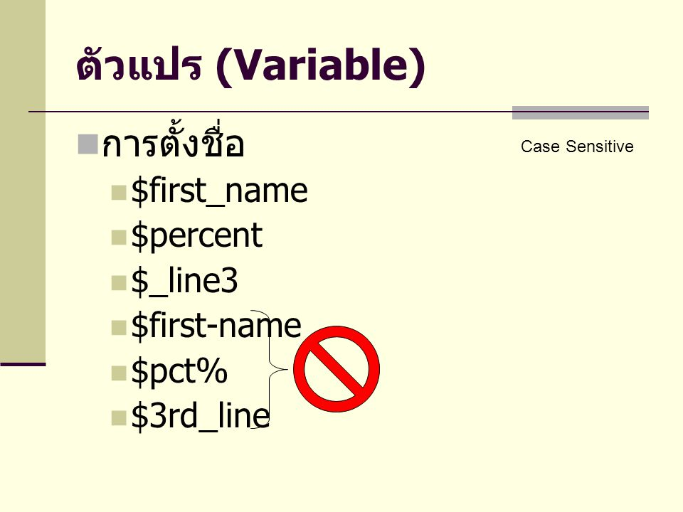 ตัวแปร (Variable) การตั้งชื่อ $first_name $percent $_line3 $first-name $pct% $3rd_line Case Sensitive