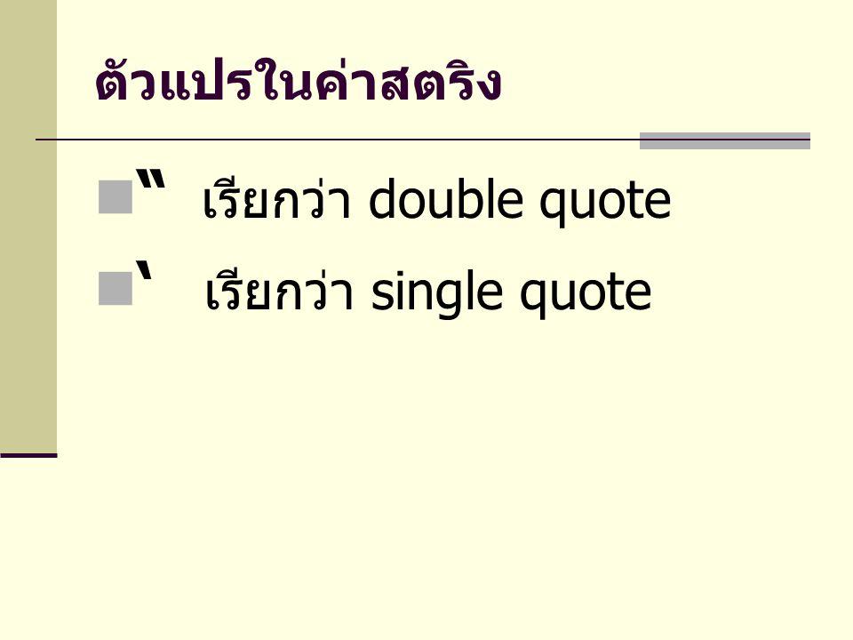 """ตัวแปรในค่าสตริง """" เรียกว่า double quote ' เรียกว่า single quote"""